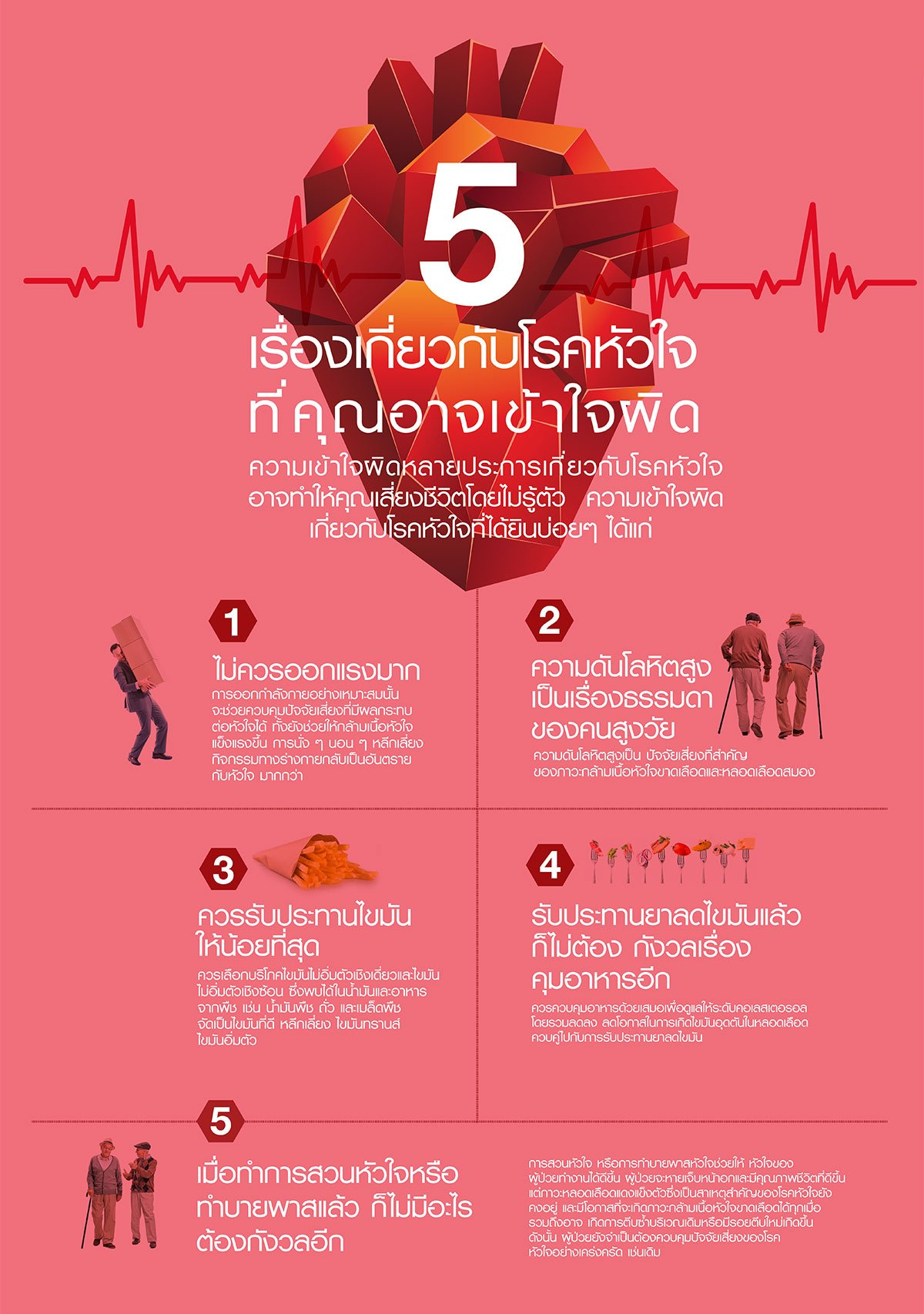 facts-about-heart-disease-infographic.jpg