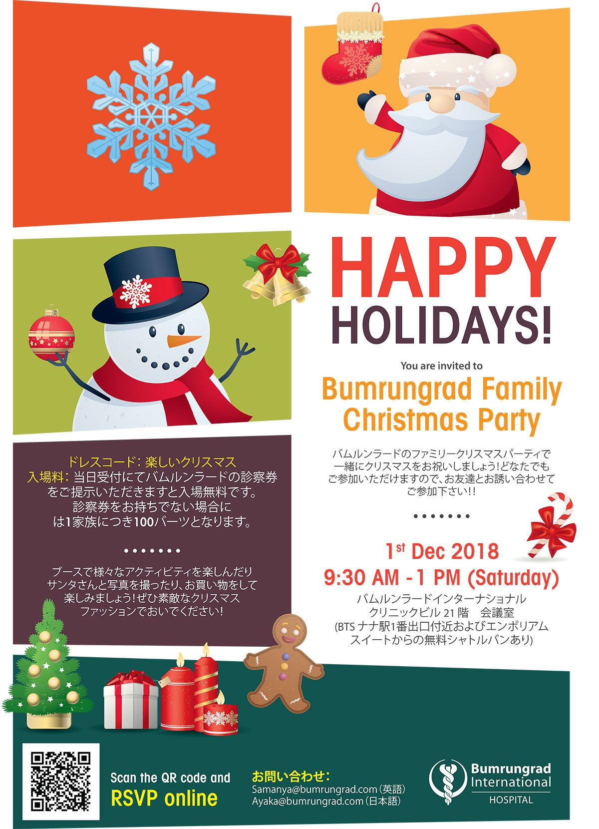 EM_Christmas-Party_POSTER_A2_JP.jpg