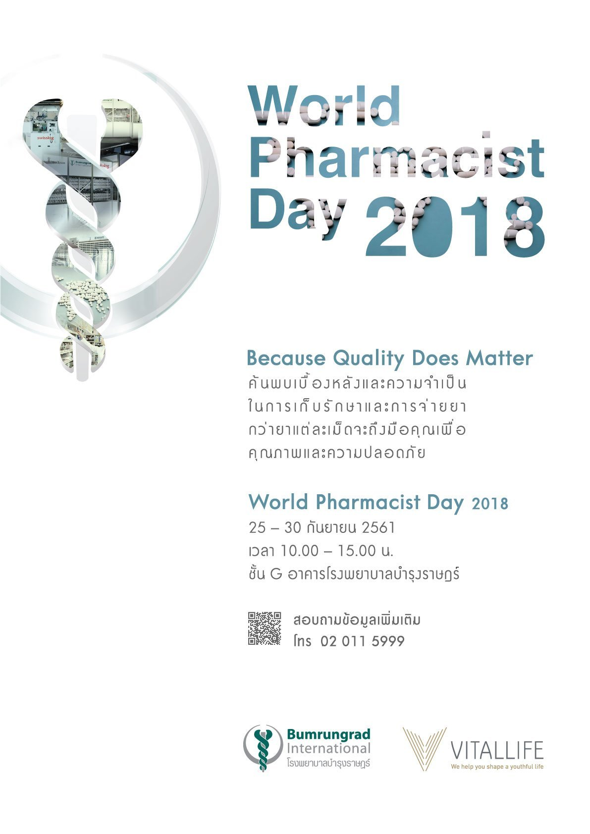 TM_World_Pharmacist_day_poster-A2-new.jpg