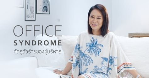 Many people who work in an office setting suffer from office syndrome.