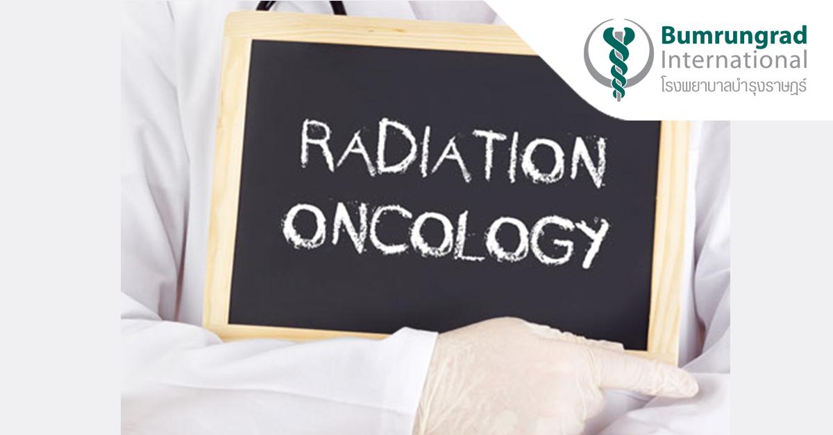 การรักษามะเร็งต่อมลูกหมากด้วยวิธีรังสีรักษา | โรงพยาบาล